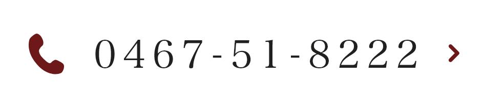 0467-51-8222